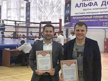 «Альфа Дон Транс» — спонсор турнира по боксу